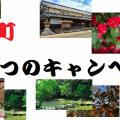 矢掛町3つのキャンペーンのお知らせ☆