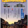 道の駅山陽道やかげ宿オープン記念 町並みフォトコンテスト