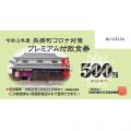 矢掛町コロナ対策プレミアム付き飲食券の窓口販売について